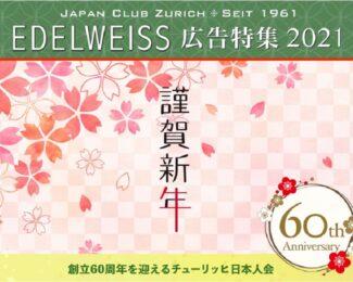 《 創立60周年★新春広告特集 》