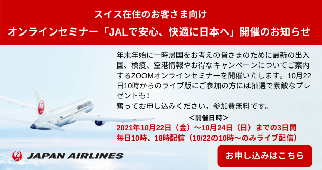 JALオンラインセミナー